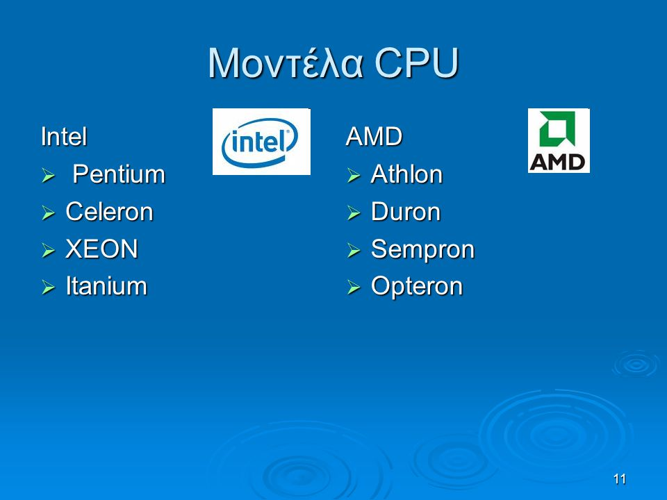 Μοντέλα CPU Intel Pentium Celeron XEON Itanium AMD Athlon Duron