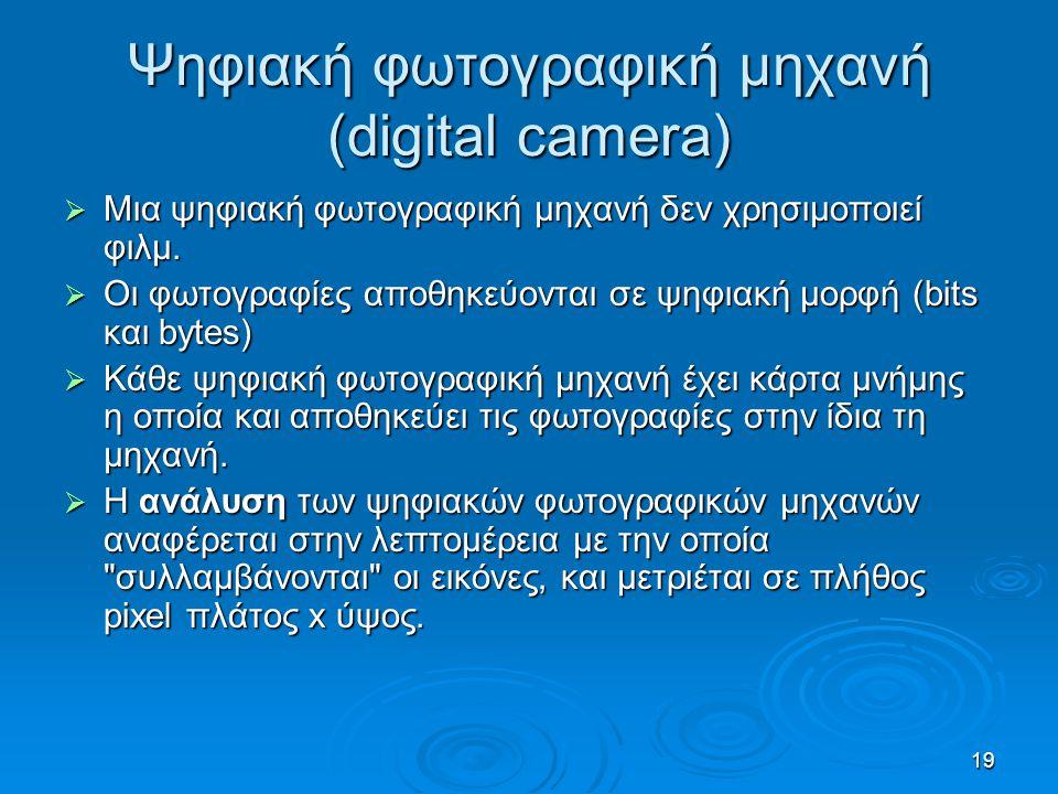 Ψηφιακή φωτογραφική μηχανή (digital camera)