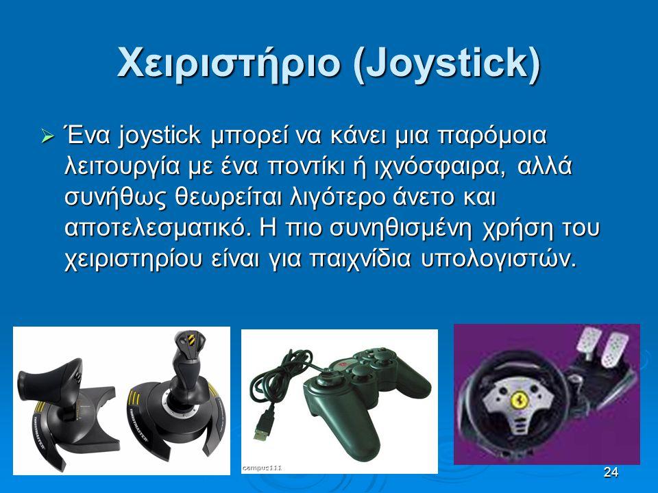 Χειριστήριο (Joystick)