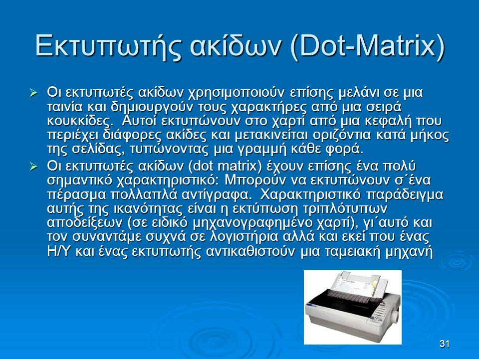 Εκτυπωτής ακίδων (Dot-Matrix)