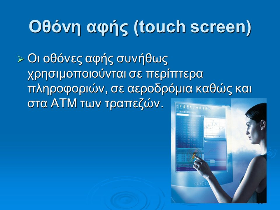 Οθόνη αφής (touch screen)