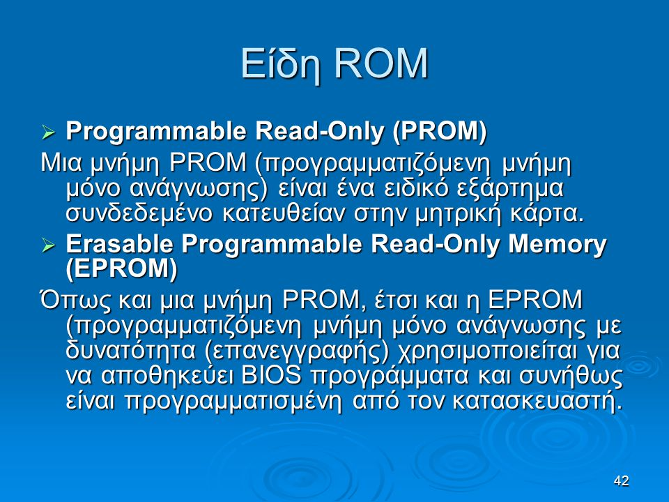 Είδη ROM Programmable Read-Only (PROM)