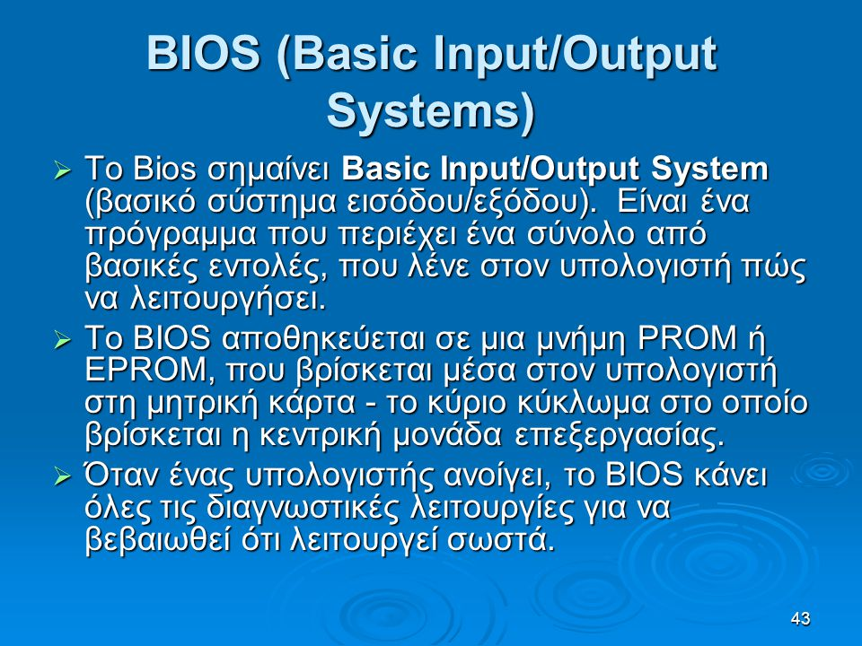 BIOS (Basic Input/Output Systems)