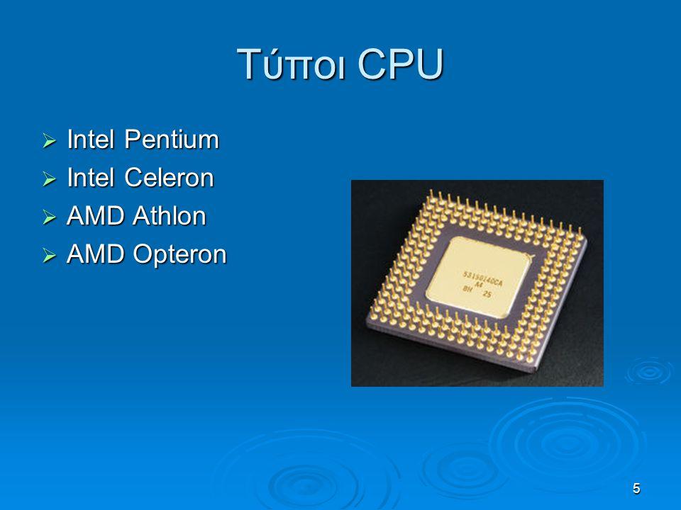Τύποι CPU Intel Pentium Intel Celeron AMD Athlon AMD Opteron