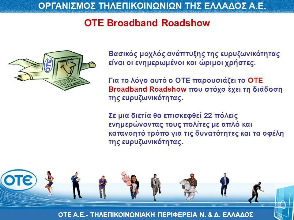 ΟΤΕ Broadband Roadshow