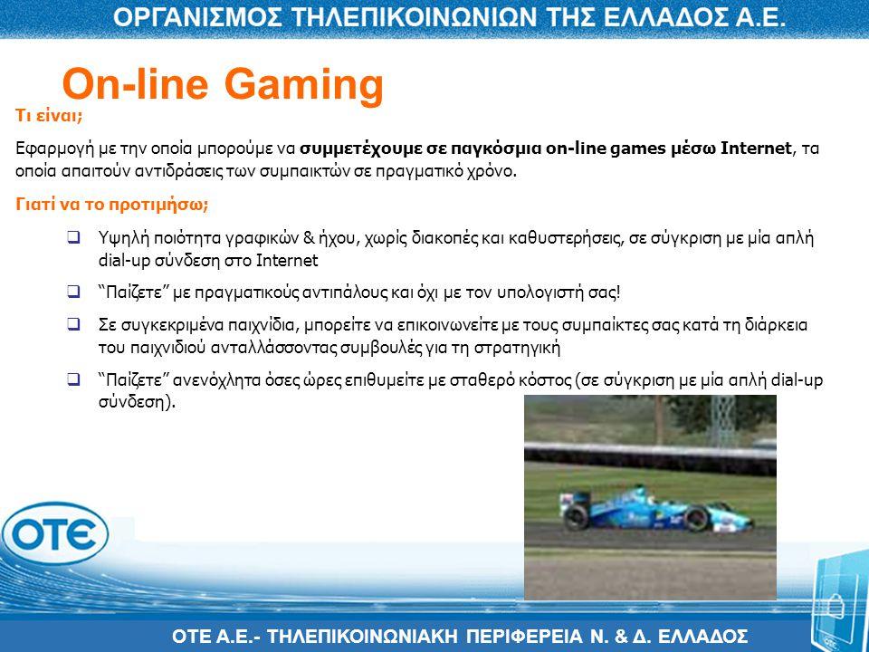 On-line Gaming Τι είναι;