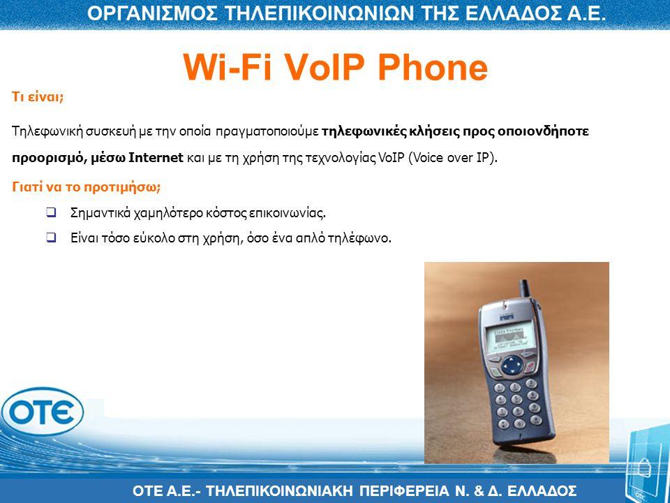 Wi-Fi VoIP Phone Τι είναι;