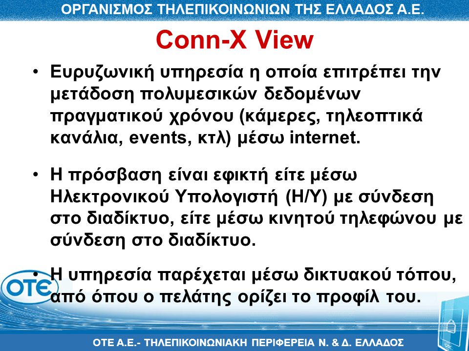 Conn-X View