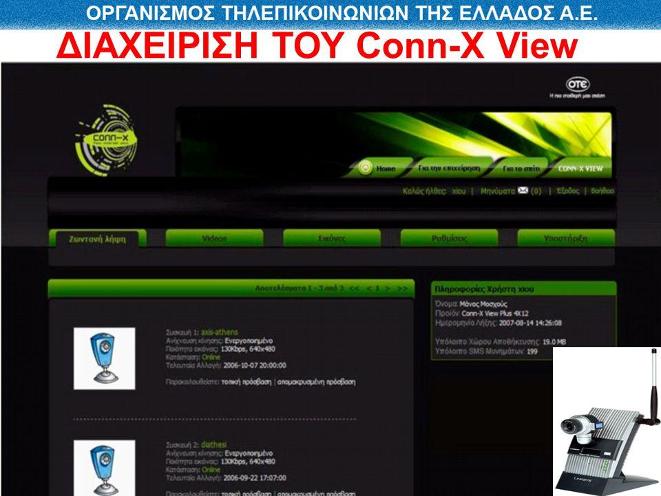 ΔΙΑΧΕΙΡΙΣΗ ΤΟΥ Conn-X View