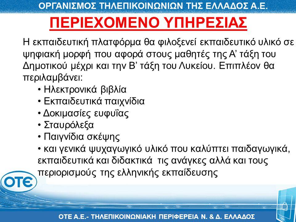 ΠΕΡΙΕΧΟΜΕΝΟ ΥΠΗΡΕΣΙΑΣ