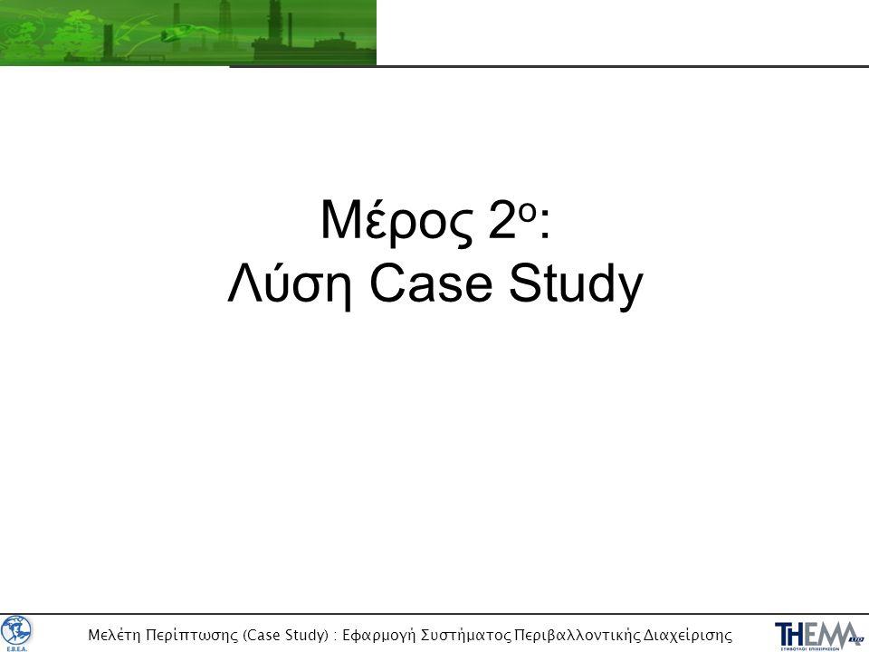 Μέρος 2ο: Λύση Case Study