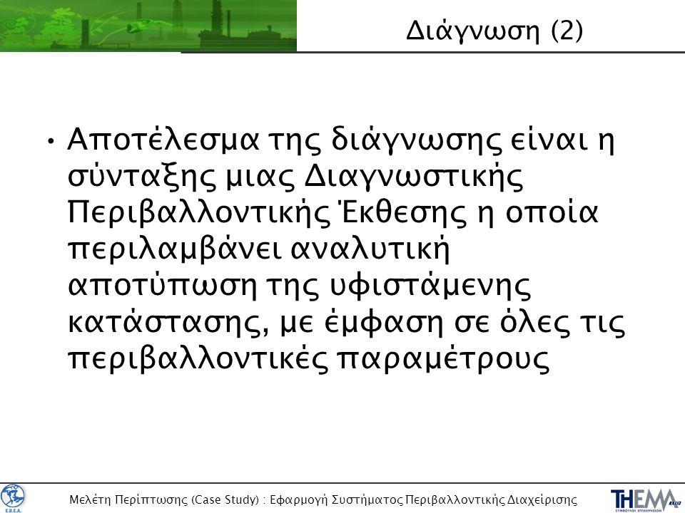 Διάγνωση (2)