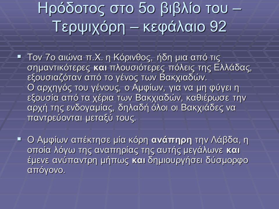 Ηρόδοτος στο 5ο βιβλίο του – Τερψιχόρη – κεφάλαιο 92