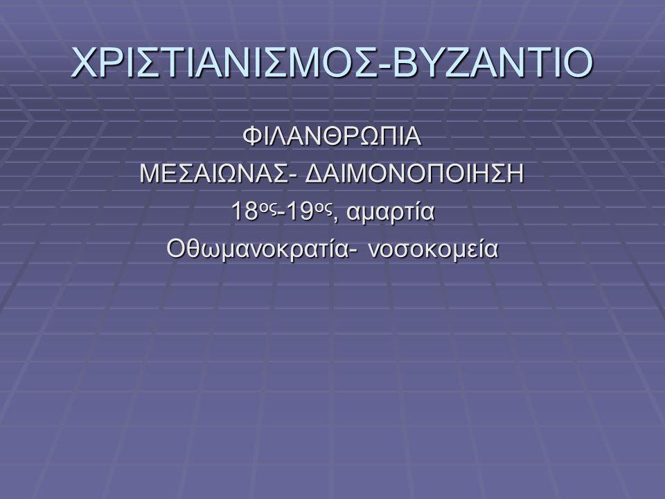 ΧΡΙΣΤΙΑΝΙΣΜΟΣ-ΒΥΖΑΝΤΙΟ