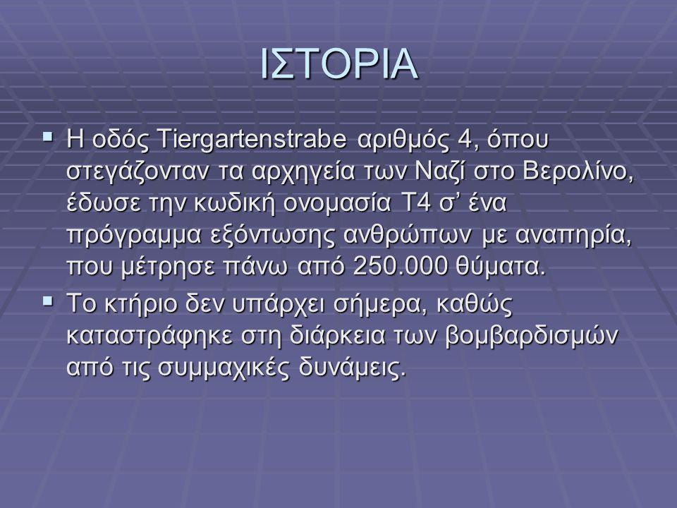 ΙΣΤΟΡΙΑ