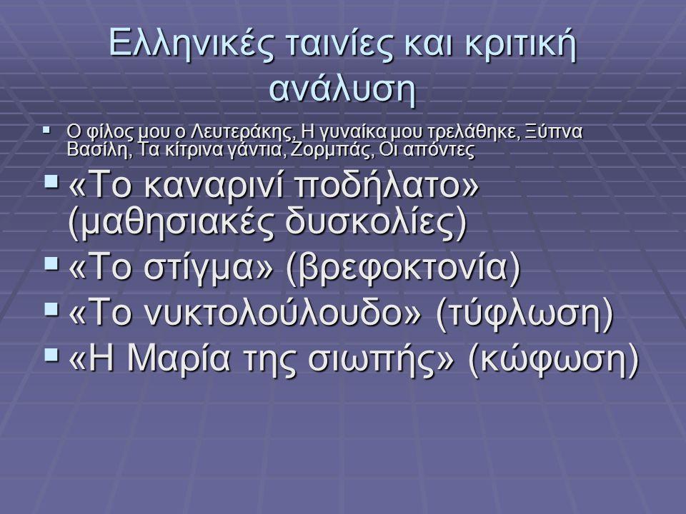 Ελληνικές ταινίες και κριτική ανάλυση