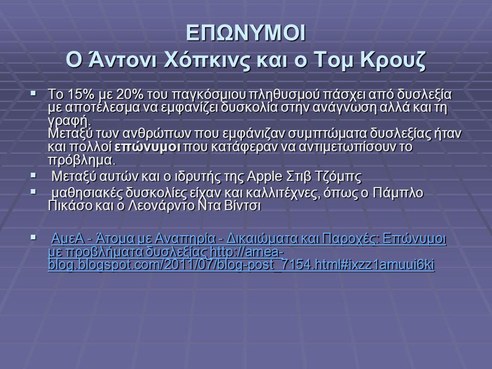 ΕΠΩΝΥΜΟΙ Ο Άντονι Χόπκινς και ο Τομ Κρουζ