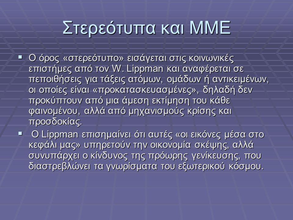 Στερεότυπα και ΜΜΕ