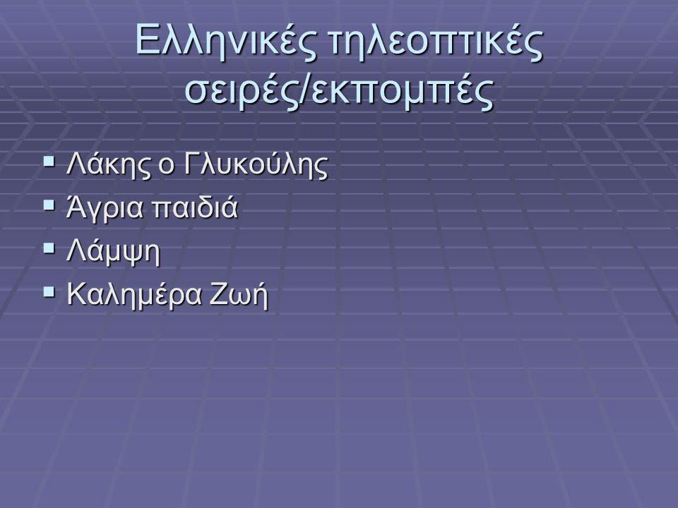 Ελληνικές τηλεοπτικές σειρές/εκπομπές
