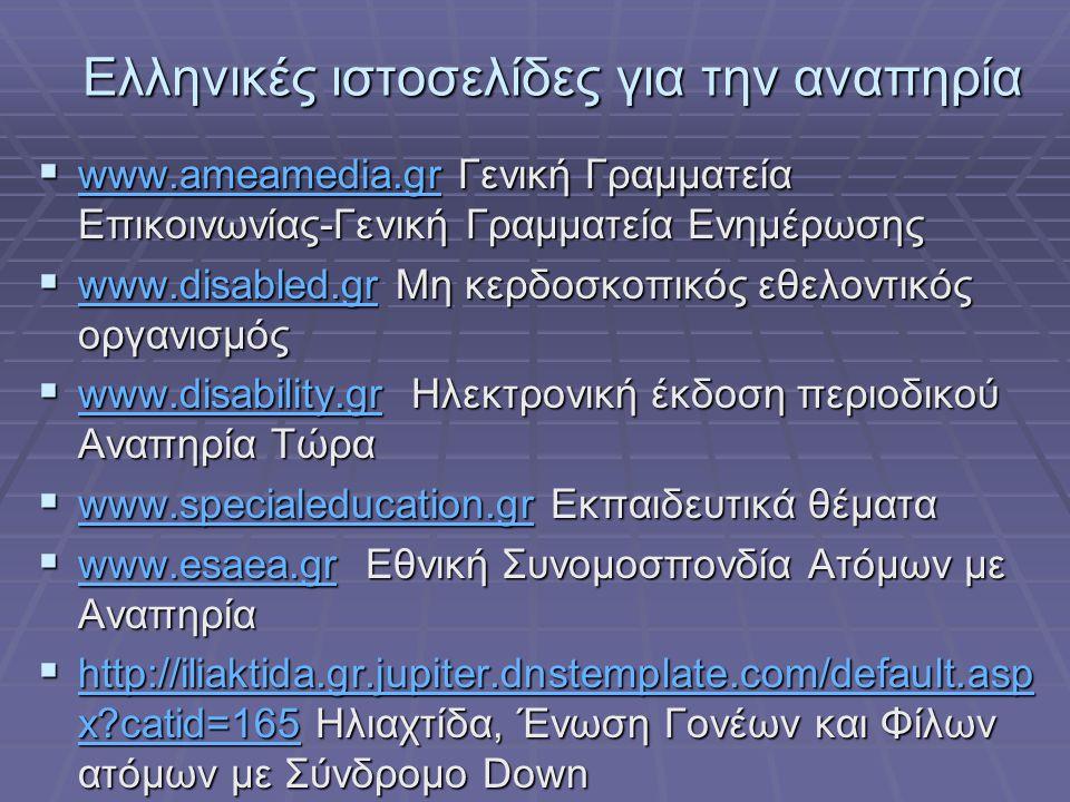Ελληνικές ιστοσελίδες για την αναπηρία