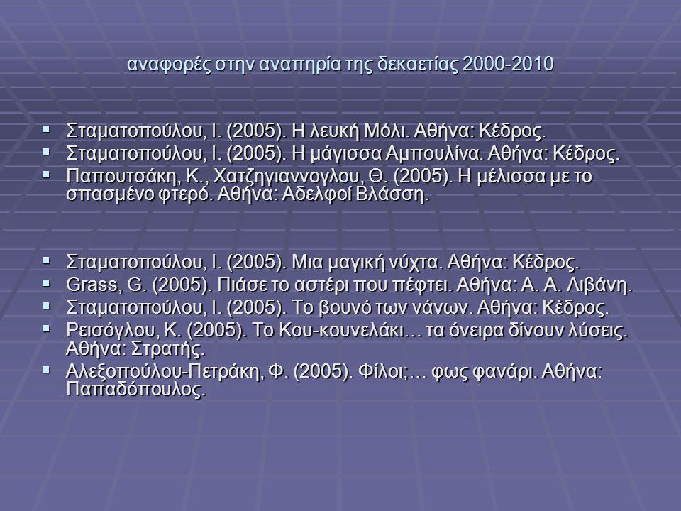 αναφορές στην αναπηρία της δεκαετίας 2000-2010