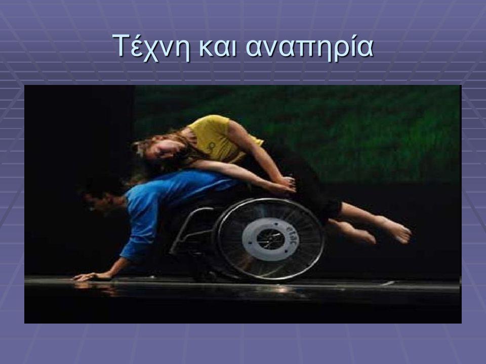Τέχνη και αναπηρία