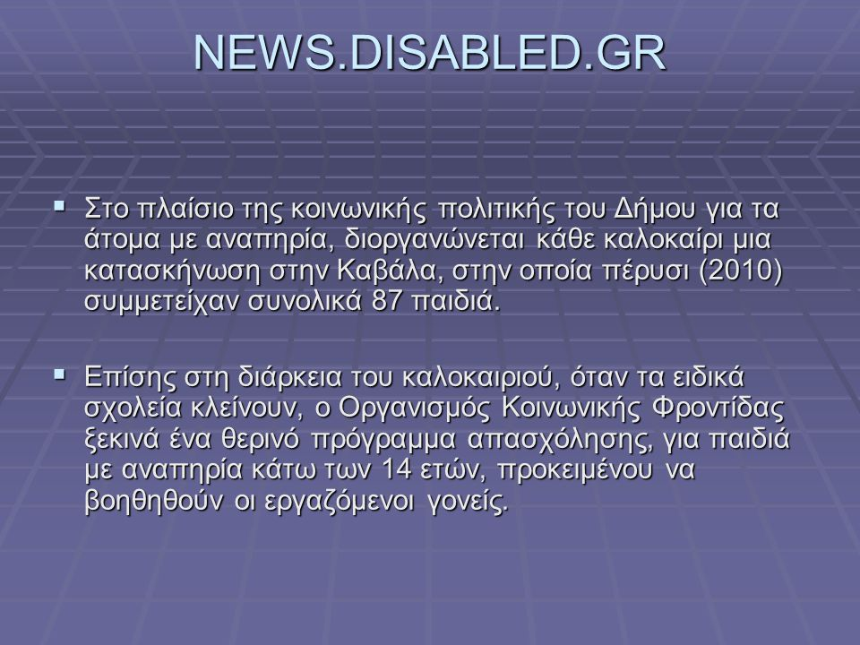 NEWS.DISABLED.GR