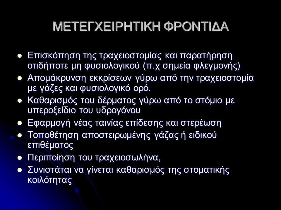 ΜΕΤΕΓΧΕΙΡΗΤΙΚΗ ΦΡΟΝΤΙΔΑ