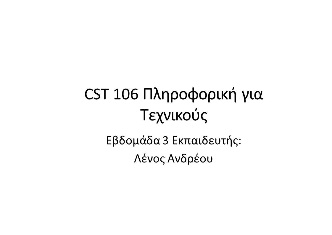 CST 106 Πληροφορική για Τεχνικούς