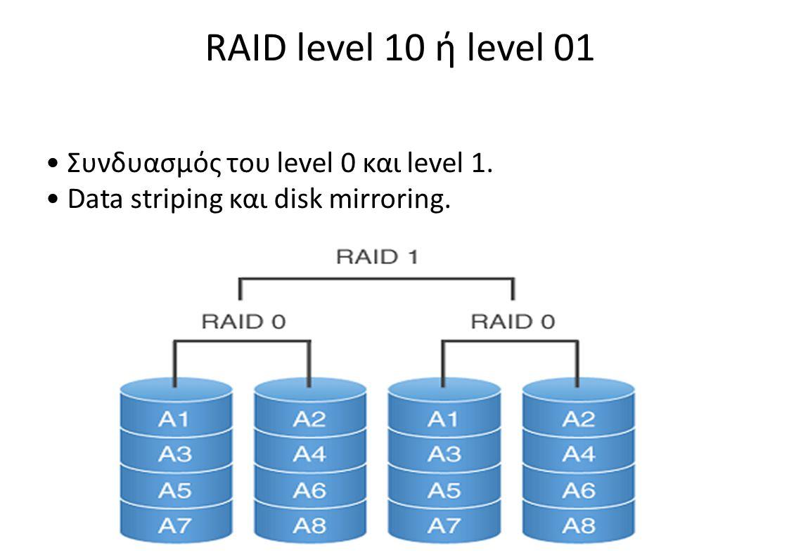 RAID level 10 ή level 01 • Συνδυασμός του level 0 και level 1.