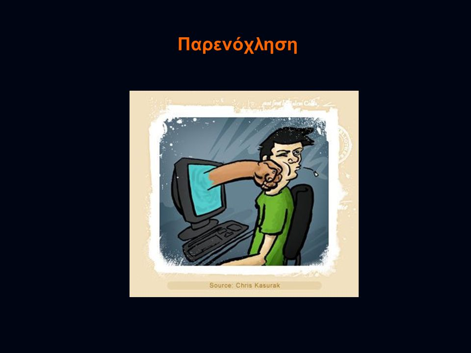 Παρενόχληση