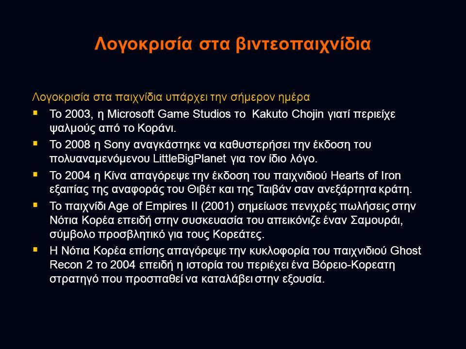 Λογοκρισία στα βιντεοπαιχνίδια