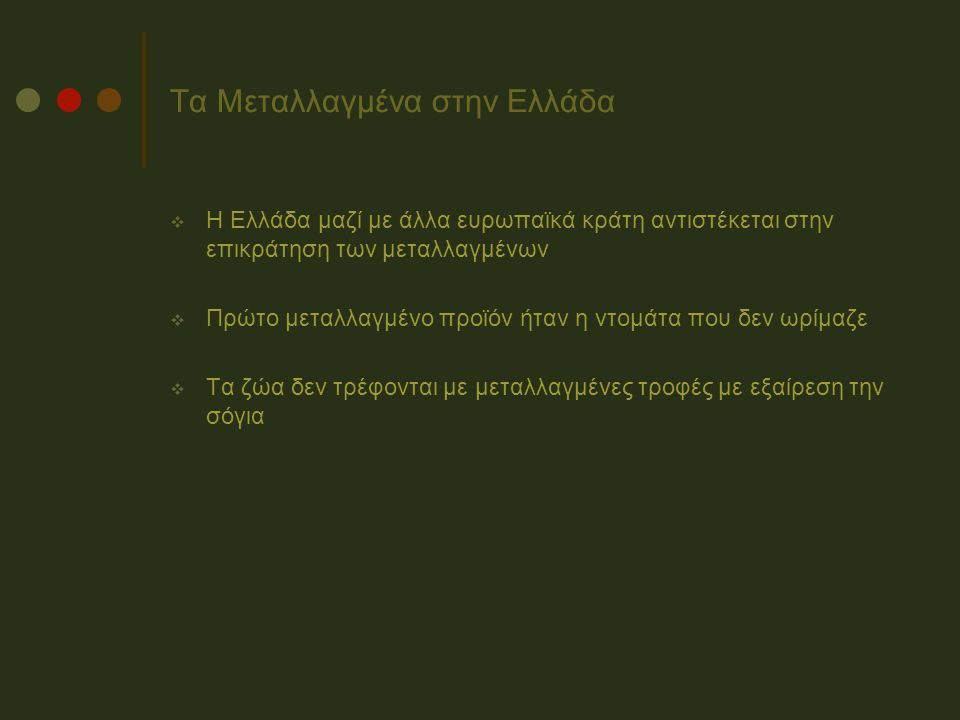 Τα Μεταλλαγμένα στην Ελλάδα