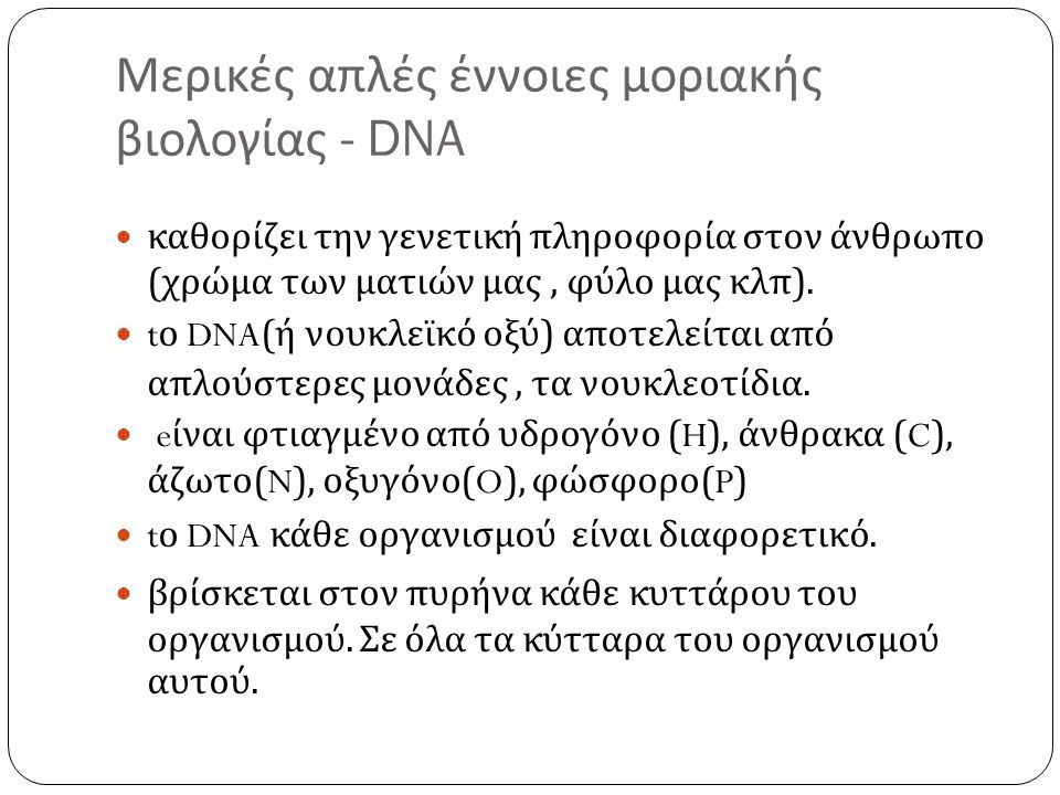 Μερικές απλές έννοιες μοριακής βιολογίας - DNA