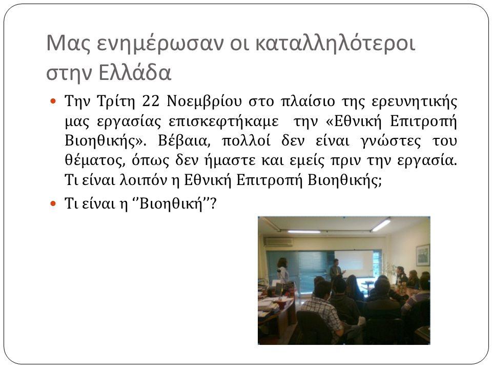 Μας ενημέρωσαν οι καταλληλότεροι στην Ελλάδα