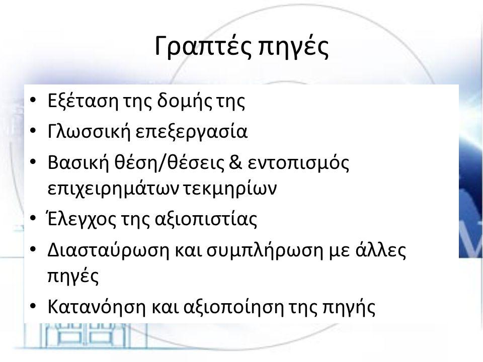 Γραπτές πηγές Εξέταση της δομής της Γλωσσική επεξεργασία