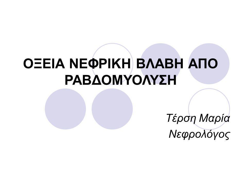 Τέρση Μαρία Νεφρολόγος