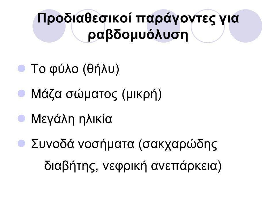 Προδιαθεσικοί παράγοντες για ραβδομυόλυση