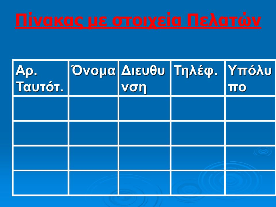 Πίνακας με στοιχεία Πελατών