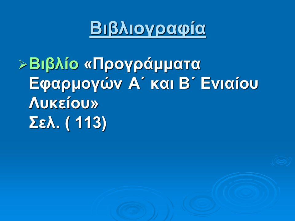 Βιβλιογραφία Βιβλίο «Προγράμματα Εφαρμογών Α΄ και Β΄ Ενιαίου Λυκείου» Σελ.