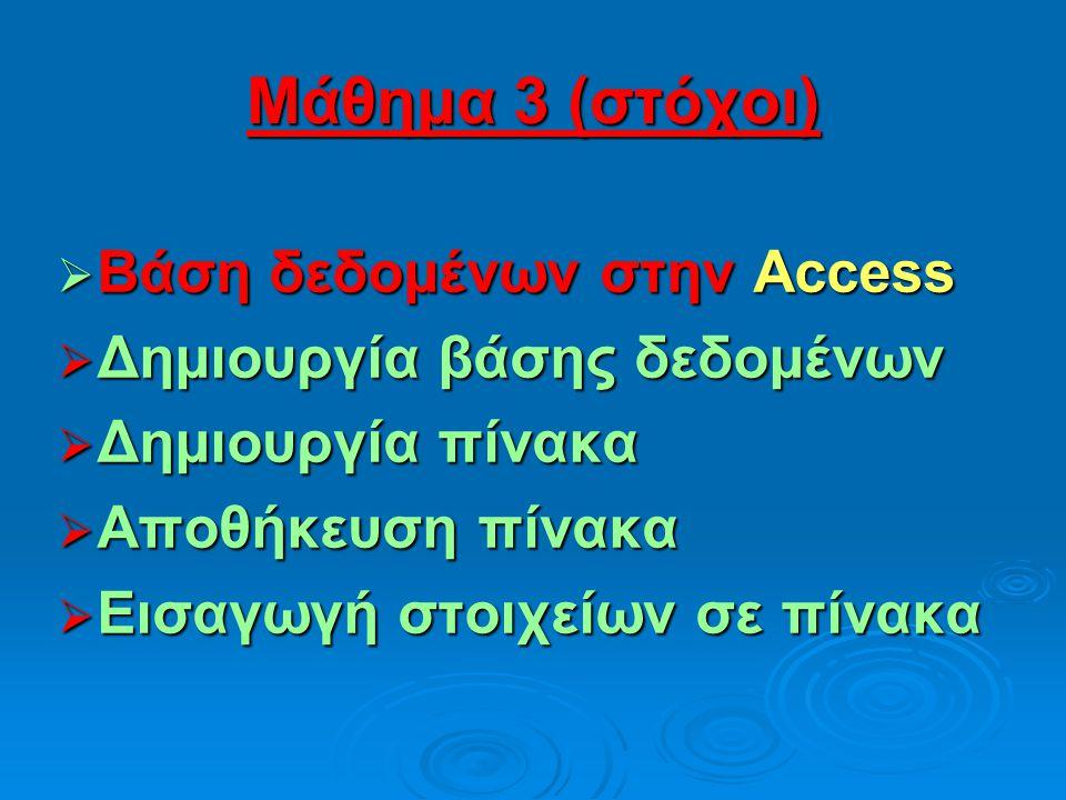 Μάθημα 3 (στόχοι) Βάση δεδομένων στην Access