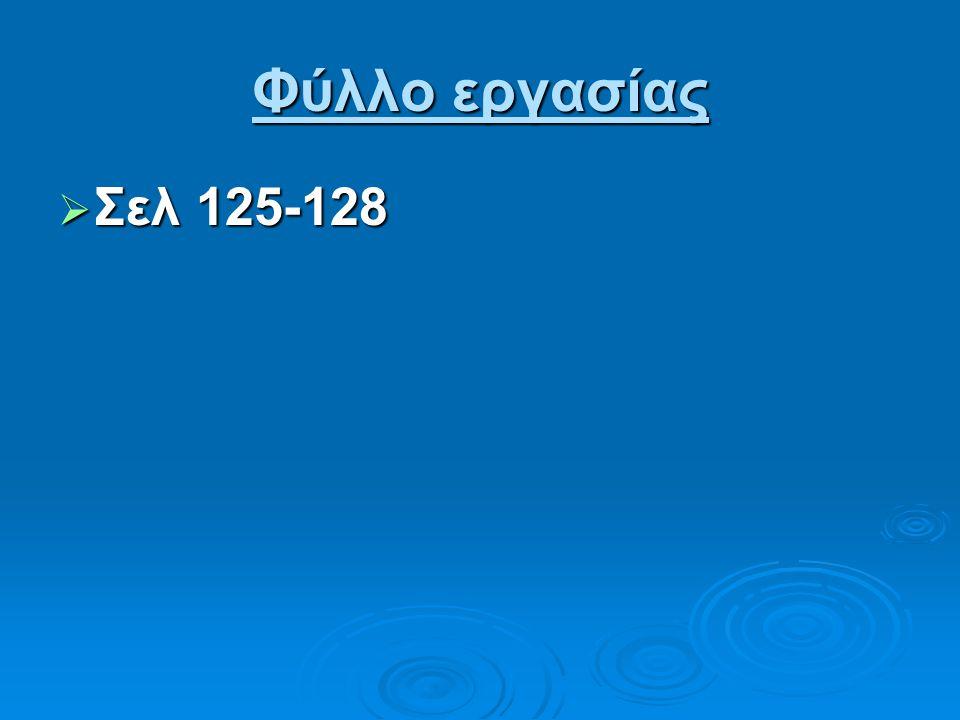 Φύλλο εργασίας Σελ 125-128