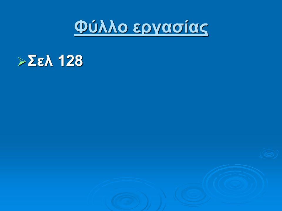 Φύλλο εργασίας Σελ 128