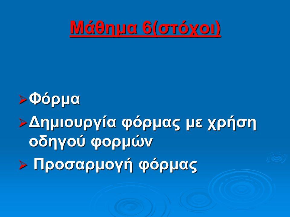 Μάθημα 6(στόχοι) Φόρμα Δημιουργία φόρμας με χρήση οδηγού φορμών