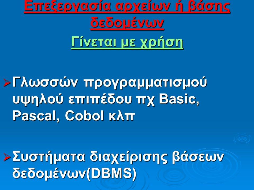 Επεξεργασία αρχείων ή βάσης δεδομένων