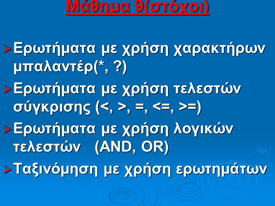 Μάθημα 9(στόχοι) Ερωτήματα με χρήση χαρακτήρων μπαλαντέρ(*, )