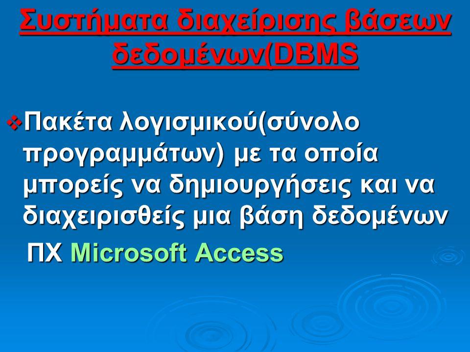 Συστήματα διαχείρισης βάσεων δεδομένων(DBMS