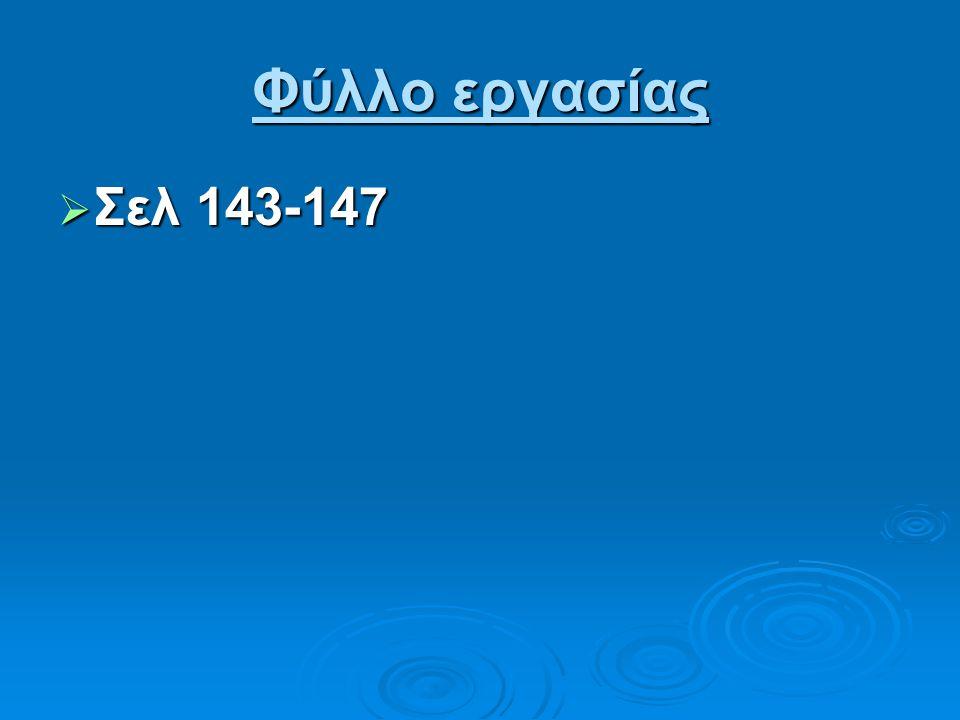 Φύλλο εργασίας Σελ 143-147