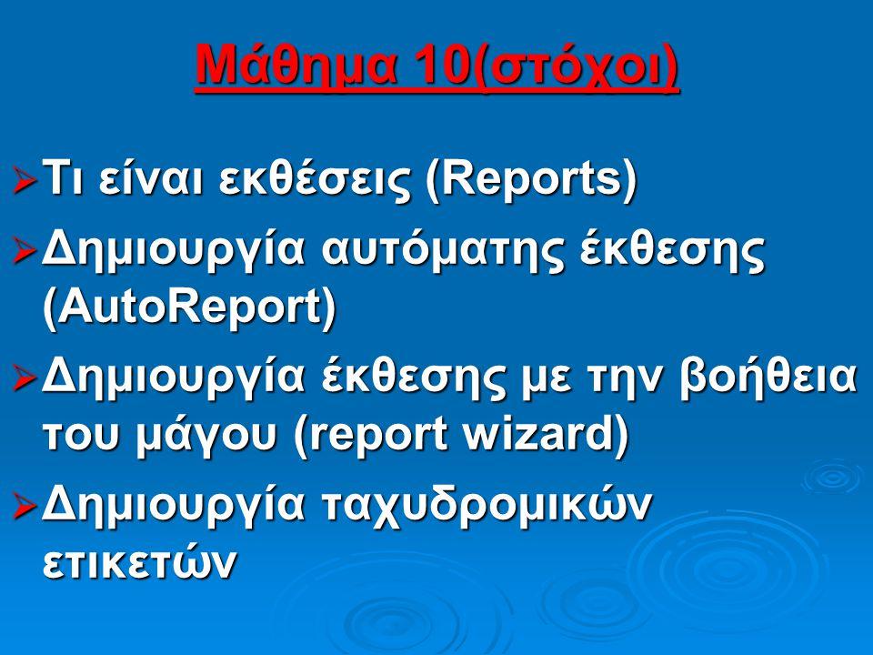 Μάθημα 10(στόχοι) Τι είναι εκθέσεις (Reports)