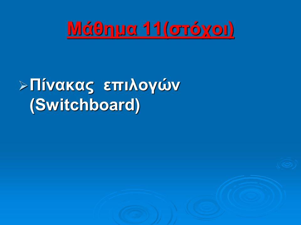 Μάθημα 11(στόχοι) Πίνακας επιλογών (Switchboard)
